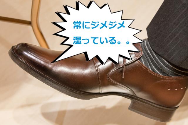 爪水虫「革靴」