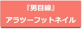 button_040