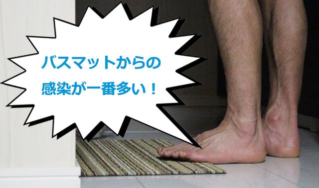 爪水虫「バスマットから感染」