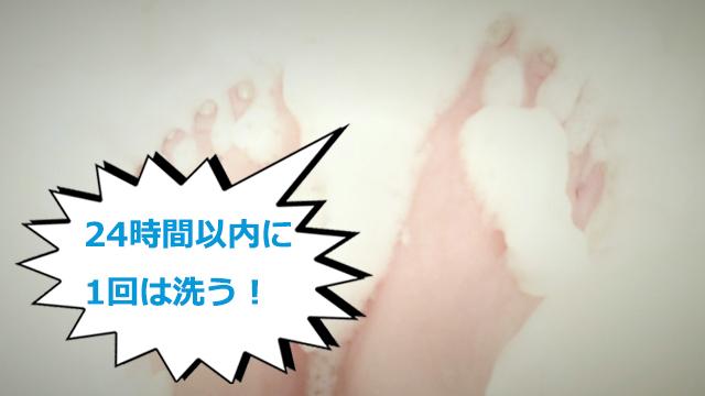 爪水虫「足を洗う」