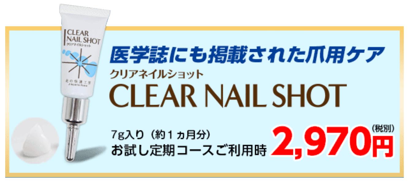 clearnailshot_.Medicaljournalpng